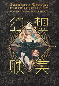 [:ja]『幻想耽美』パイインターナショナル[:fr]PIE International book [:en]PIE International book [:]