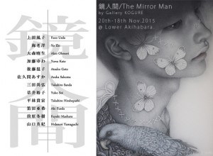 "[:ja]鏡人間[:fr]""L'homme miroir"" [:en]The Mirror Man[:]"