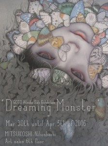 "GOTO Atsuko Solo Exhibition ""Dreaming Monster"""