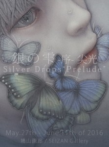 "[:ja]銀ノ雫 -序- 尖光[:fr]Gouttes d'argent ""Prelude""[:en]Silver Drops ""Prelude""[:]"