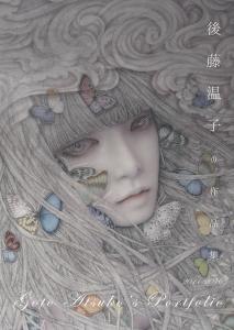 [:ja]後藤温子の作品集 2014-2016[:fr]GOTO Atsuko's portfolio 2014-2016[:en]GOTO Atsuko's portfolio 2014-2016[:]