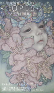 Group exhibition - HOPES - MITSUKOSHI Art 110th anniversary