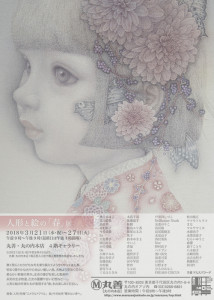 "[:ja]人形と絵の「春」展[:fr]Exposition collective ""Printemps"" poupées et peinture[:en]Group exhibition ""Spring"" painting and dolls[:]"