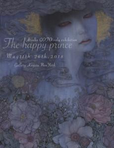 後藤温子 個展「幸福な王子」