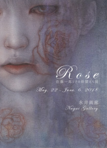 "[:ja]佐藤一郎とその仲間たち[:fr]Exhibition collective ""Rose""[:en]Group exhibition ""Rose""[:]"