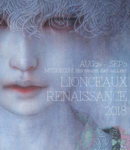 [:ja]リオンソールネサンス2018[:fr]lionceaux Renaissance 2018[:en]lionceaux Renaissance 2018[:]