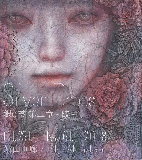 SilverDrops_post_1