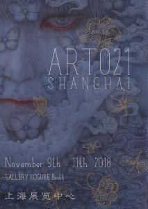 ART021 上海