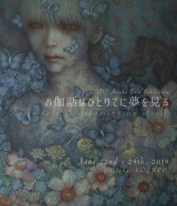 [:ja]後藤温子 個展「お伽話はひとりでに夢を見る」[:en]GOTO Atsuko solo exhibition - Fairy tales are dreaming by itself-[:]