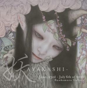 妖 - AYAKASHI -